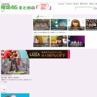欅坂46まとめの「ま」