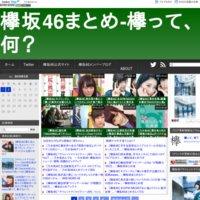 欅坂46まとめ-欅って、何?