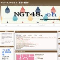 NGT48.ch-まとめ・画像・動画-
