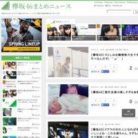 欅坂46まとめニュース