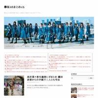 欅坂46まとめch