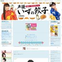 橘田いずみオフィシャルブログ「いずの餃子」powered by Ameba
