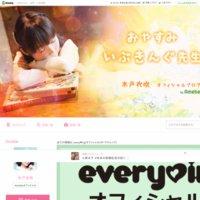 木戸衣吹オフィシャルブログ「おやすみ いぶきんぐ先生」Powered by Ameba