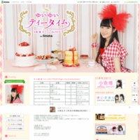 小倉 唯オフィシャルブログ「ゆいゆいティータイム」Powered by Ameba