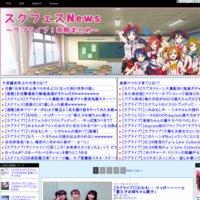 スクフェスNews〜ラブライブ!まとめ〜