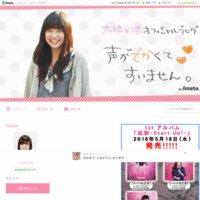 大橋彩香オフィシャルブログ「声がでかくてすいません。」Powered by Ameba