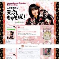 山口立花子オフィシャルブログ「山口立花子の、元気もりそば!」Powered by Ameba