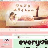 山崎エリイ オフィシャルブログ「のんびりエリイちゃん」Powered by Ameba