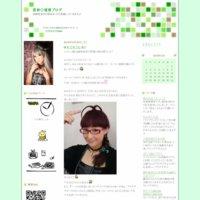 若林◇直営ブログ