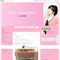 黒沢ともよオフィシャルブログ「もよちーのよちよち歩き」Powered by Ameba