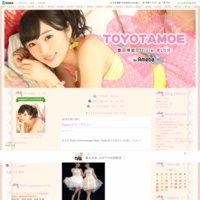 豊田萌絵オフィシャルブログ「TOYOTA MOE」Powered by Ameba