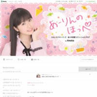 ももいろクローバーZ 佐々木彩夏 オフィシャルブログ 「あーりんのほっぺ」 Powered by Ameba