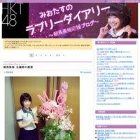 朝長美桜のラブリーダイアリー(まとめ)