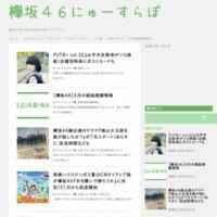 欅坂46にゅーすらぼ