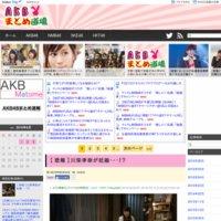 AKB48 まとめ道場