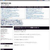 SKE48まとめエンクラ