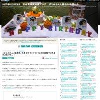 HKT48/SKE48 田中菜津美応援ブログ ボスみかんと愉快な仲間たち