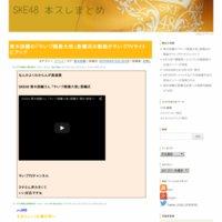 SKE48 本スレまとめ | ske48cloud.nagoya