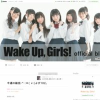 Wake Up, Girls!オフィシャルブログ Powered by Ameba
