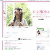 伊波杏樹オフィシャルブログ「日々精進。」Powered by Ameba
