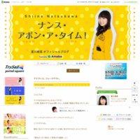 夏川椎菜オフィシャルブログ「ナンス・アポン・ア・タイム!」Powered by Ameba