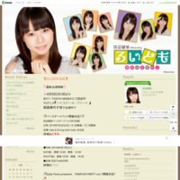 田辺留依オフィシャルブログ「るいとも」Powered by Ameba
