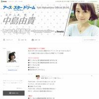 アース・スター ドリーム 中島由貴オフィシャルブログ「いつも笑顔で ~happy smile~」Powered by Ameba