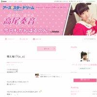 アース・スター ドリーム 高尾奏音オフィシャルブログ「今日もがんばるのん!」Powered by Ameba