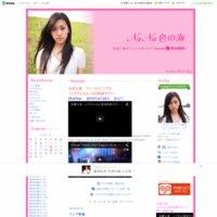 名倉七海オフィシャルブログ「Na Na色の海」Powered by Ameba