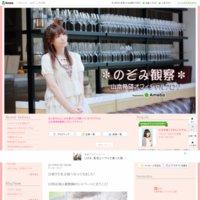 山本希望オフィシャルブログ「*のぞみ観察*」Powered by Ameba