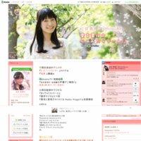 松井恵理子オフィシャルブログ「愛言葉は☆じゃんだらりーん!!」Powered by Ameba