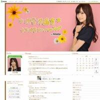 立花理香オフィシャルブログ「理香準備室」Powered by Ameba