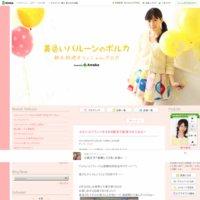 鈴木絵理 オフィシャルブログ「黄色いバルーンのポルカ」Powered by Ameba