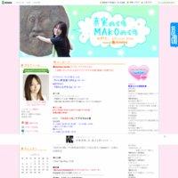 杜野まこ オフィシャルブログ「真実のくち MAKOのくち」Powered by Ameba