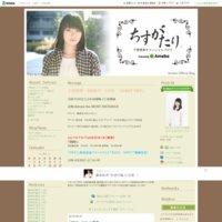 千菅春香オフィシャルブログ「ちすがたり」Powered by Ameba