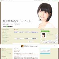 駒形友梨オフィシャルブログ「駒形友梨のフリーノート」Powered by Ameba
