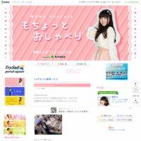 麻倉ももオフィシャルブログ「もちょっとおしゃべり」Powered by Ameba