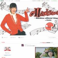Machicoオフィシャルブログ「Machicoco」Powered by Ameba