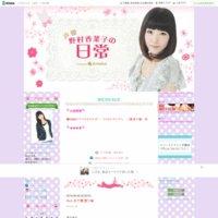 野村香菜子オフィシャルブログ「声優 野村香菜子の日常」Powered by Ameba
