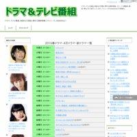 ドラマ・テレビ番組最新情報(ジャニーズなど)