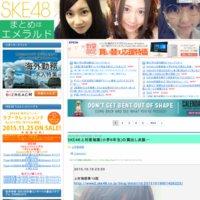 SKE48まとめはエメラルド(まとえめ)
