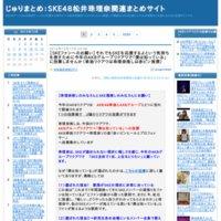 じゅりまとめ:SKE48松井珠理奈関連まとめサイト