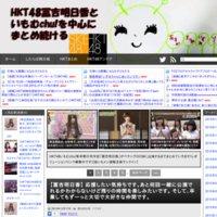 【いもまと】HKT48冨吉明日香といもむchu!を中心にまとめ続ける(旧ペヤング)