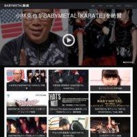BABYMETAL動画
