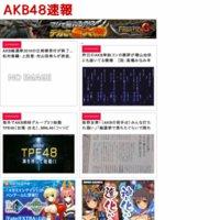 AKB48速報-AKB48G 2chまとめサイト-